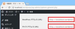 WordPressをローカル環境にインストールした結果