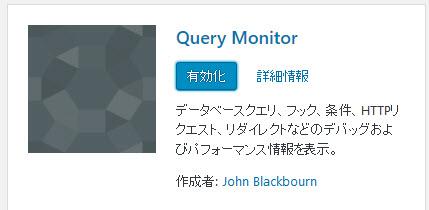 Query Monitorプラグインのインストール