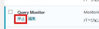 Query Monitorプラグインの停止