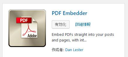 PDF Embedderプラグインのインストール