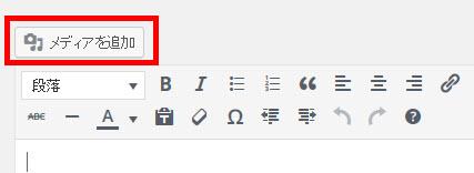 PDFを追加するため「メディアを追加」をクリック