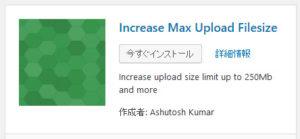 Increase Max Upload Filesizeプラグインのインストール