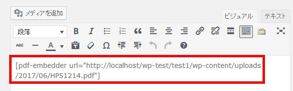 PDF埋め込みのショートコード