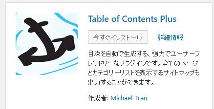 Table of Contents Plusプラグインのインストール