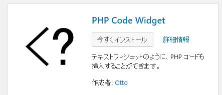 PHP Code Widgetプラグインのインストール