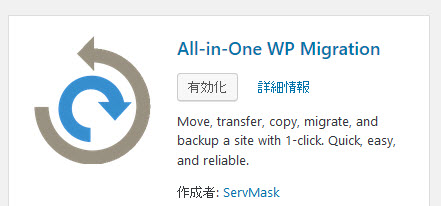 All-in-One WP Migrationプラグインのインストール