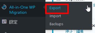 「Export」メニューをクリック