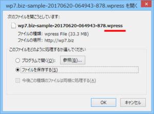 wpressファイルを保存