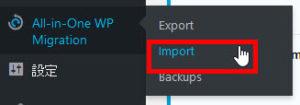 「Import」をクリック