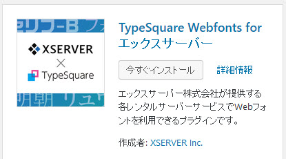 Webフォントプラグインのインストール