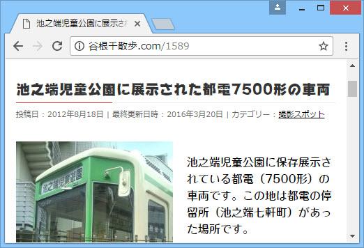 Webフォントの使用例