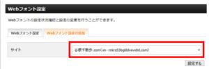 Webフォントを使うドメインを選択