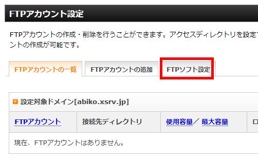 「FTPソフト設定」をクリック