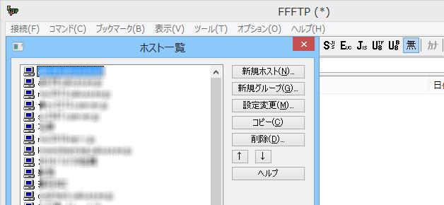 FFFTPを起動する