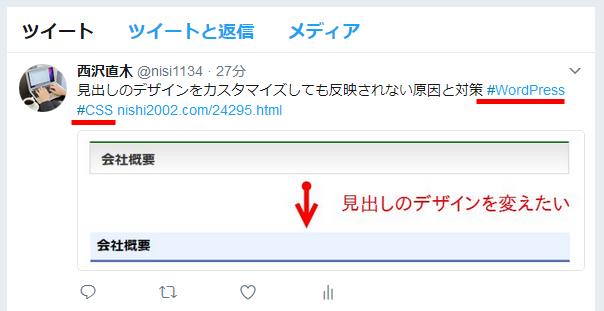 ツイートにハッシュタグも追加したい