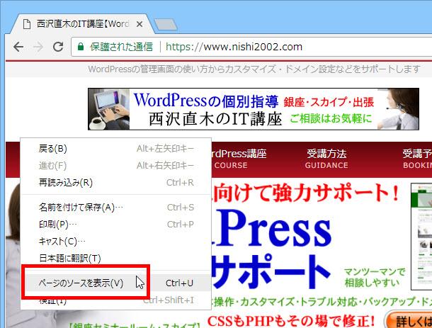 ホームページのHTMLを表示する