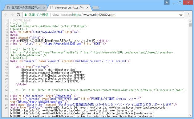 膨大なHTMLが表示される