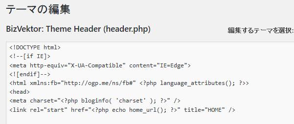 テーマの構成ファイルにはHTMLが入力されている