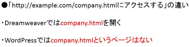 company.htmlにアクセスした場合