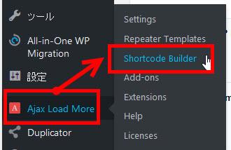 Shortcode Builder画面を開く