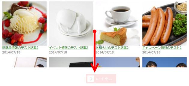 画面スクロールに応じて次の数件が表示される「無限スクロール」