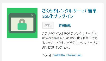 SAKURA RS WP SSLプラグインのインストール