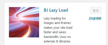 BJ Lazy Loadプラグインのインストール