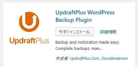 UpdraftPlus WordPress Backup Pluginのインストール