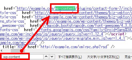 WordPressで作ったサイトの目印が見つかる