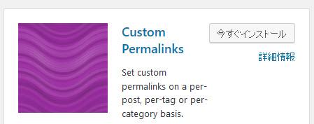 Custom Permalinksプラグインのインストール