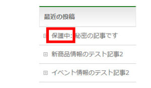 パスワード保護の投稿は新着情報に表示される
