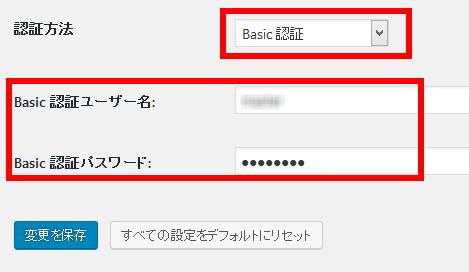Basic認証のサイトをバックアップする設定