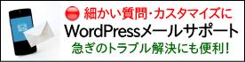 WordPressメールサポートもご利用ください。