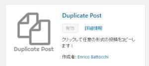 Duplicate Postプラグインのインストール