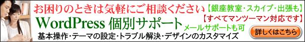 WordPress講座(個別相談)