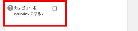 カテゴリーページのnoindexのチェックを外す