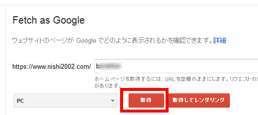 Google Search ConsoleでFetch as Googleを実行
