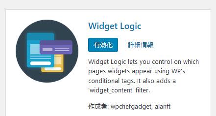 Widget Logicプラグインのインストール