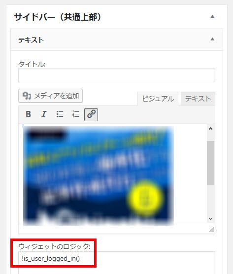 ログイン中のユーザーに表示しない広告
