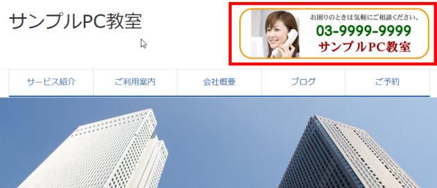 賢威 7の画面右上に連絡先画像を表示する