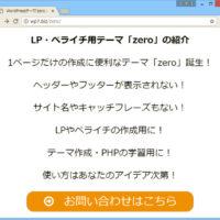 ヘッダー・フッター・サイドバーのないテーマ「zero」のイメージ