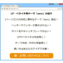 LP作成やPHP学習に役立つテーマzero