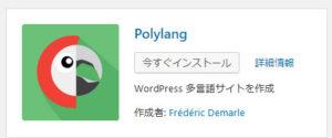 Polylangプラグインのインストール