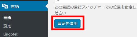 「言語を追加」をクリック
