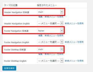 日本語サイトのメニューを保存