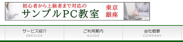 日本語サイトのメニューが表示される