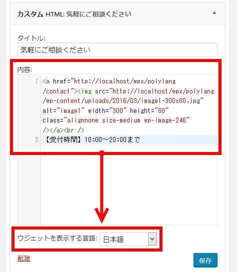 日本語のみで表示するウィジェットの設定