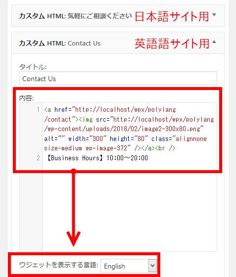 英語サイト用のウィジェットを設置