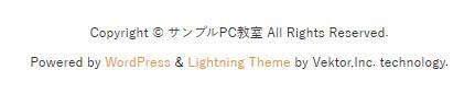 通常のフッター(Lightning)