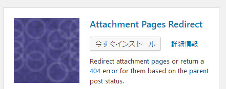 Attachment Pages Redirectプラグインのインストール
